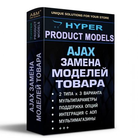 Hyper Product Models - AJAX замена моделей товара for oc3/0x