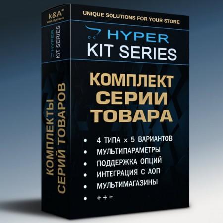 KIT SERIES Комплекты серий товаров - наборы товара