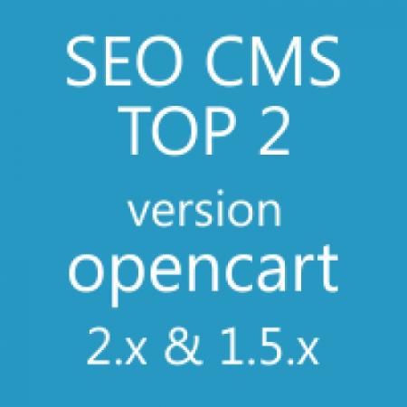 SEO CMS TOP 2: Блог| Статьи|Новости|Отзывы|Галерея|Формы