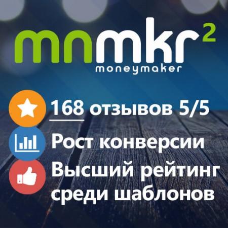 Продающий шаблон Moneymaker 2