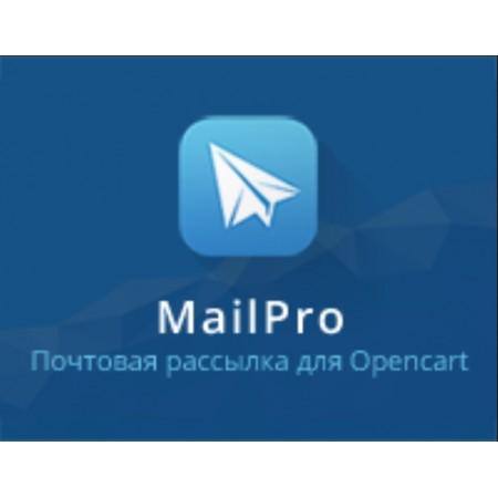 Почтовая рассылка PRO для oc 2.x.x